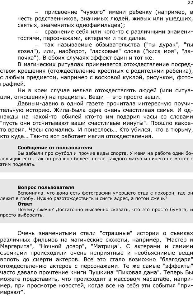 PDF. Эниопсихология. Артемьева О. Страница 21. Читать онлайн