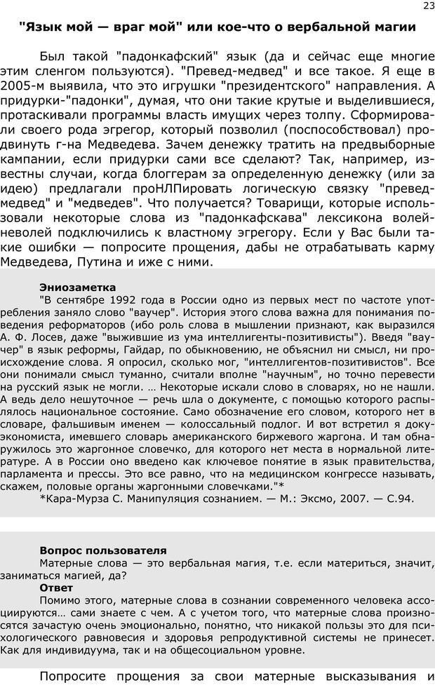 PDF. Эниопсихология. Артемьева О. Страница 22. Читать онлайн