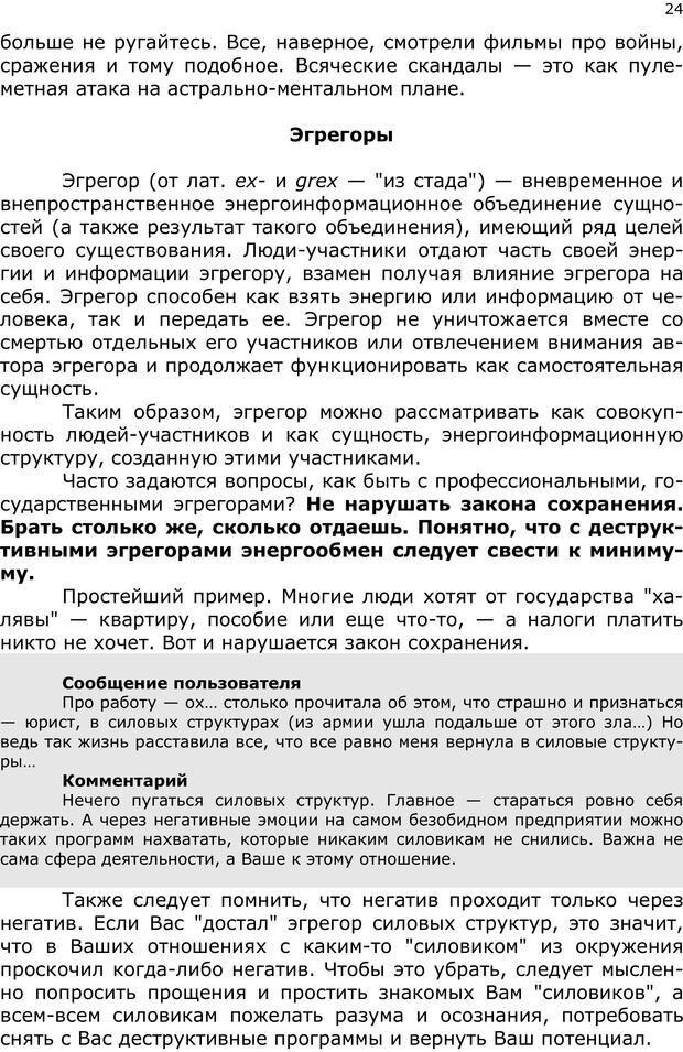 PDF. Эниопсихология. Артемьева О. Страница 23. Читать онлайн