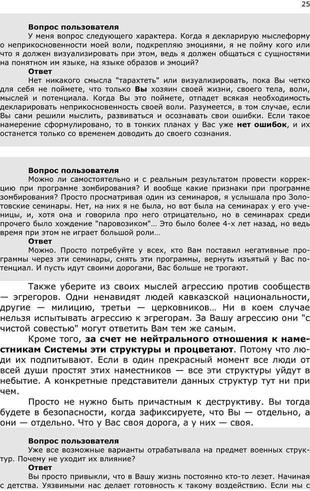 PDF. Эниопсихология. Артемьева О. Страница 24. Читать онлайн