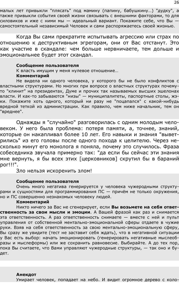 PDF. Эниопсихология. Артемьева О. Страница 25. Читать онлайн