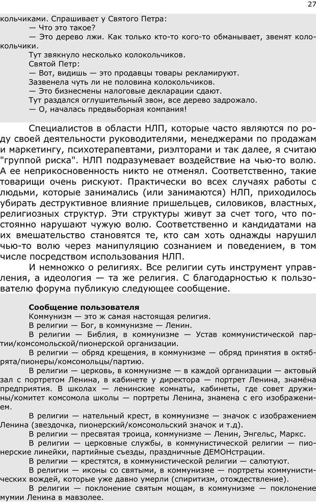 PDF. Эниопсихология. Артемьева О. Страница 26. Читать онлайн