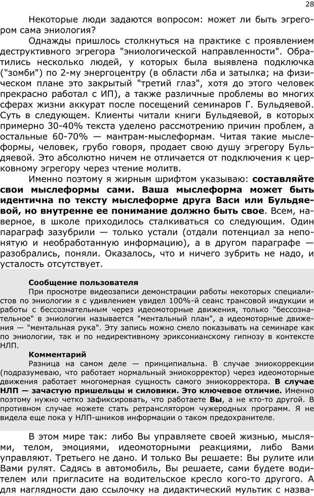 PDF. Эниопсихология. Артемьева О. Страница 27. Читать онлайн