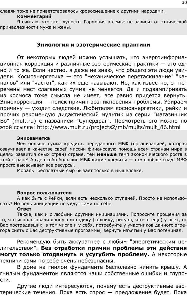 PDF. Эниопсихология. Артемьева О. Страница 29. Читать онлайн