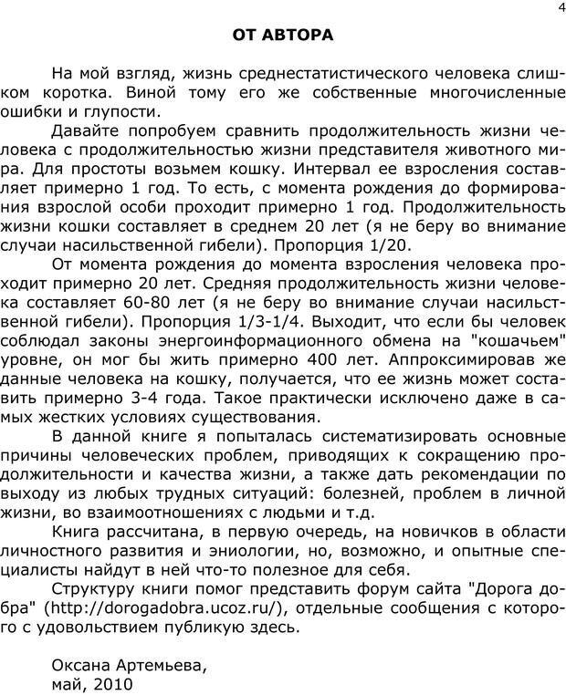 PDF. Эниопсихология. Артемьева О. Страница 3. Читать онлайн
