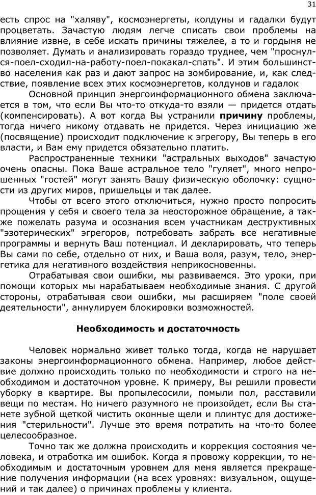 PDF. Эниопсихология. Артемьева О. Страница 30. Читать онлайн