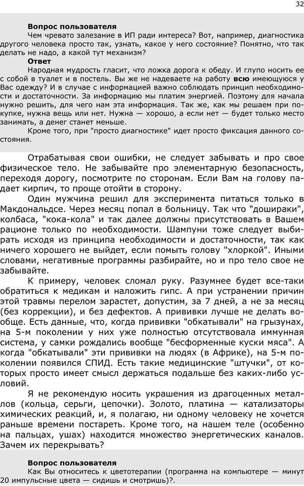 PDF. Эниопсихология. Артемьева О. Страница 31. Читать онлайн