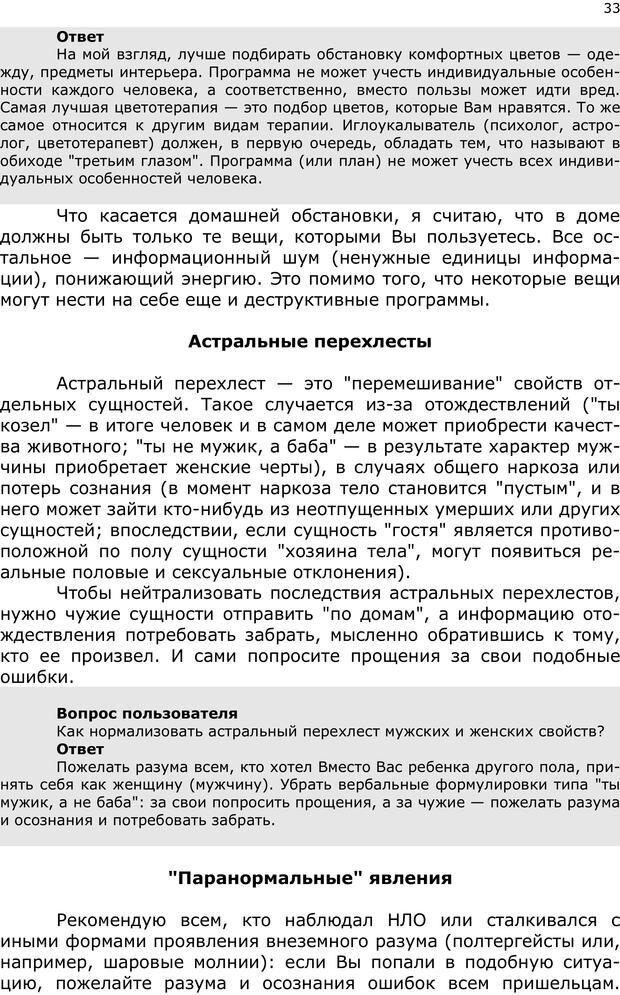 PDF. Эниопсихология. Артемьева О. Страница 32. Читать онлайн