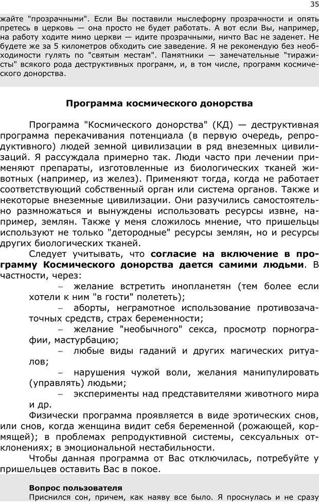 PDF. Эниопсихология. Артемьева О. Страница 34. Читать онлайн