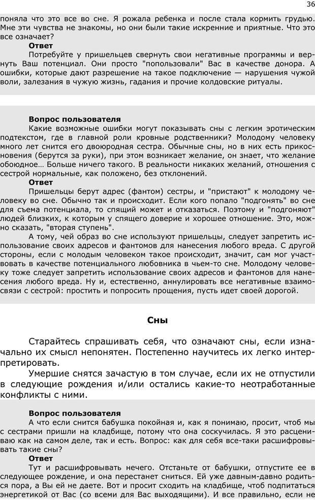 PDF. Эниопсихология. Артемьева О. Страница 35. Читать онлайн