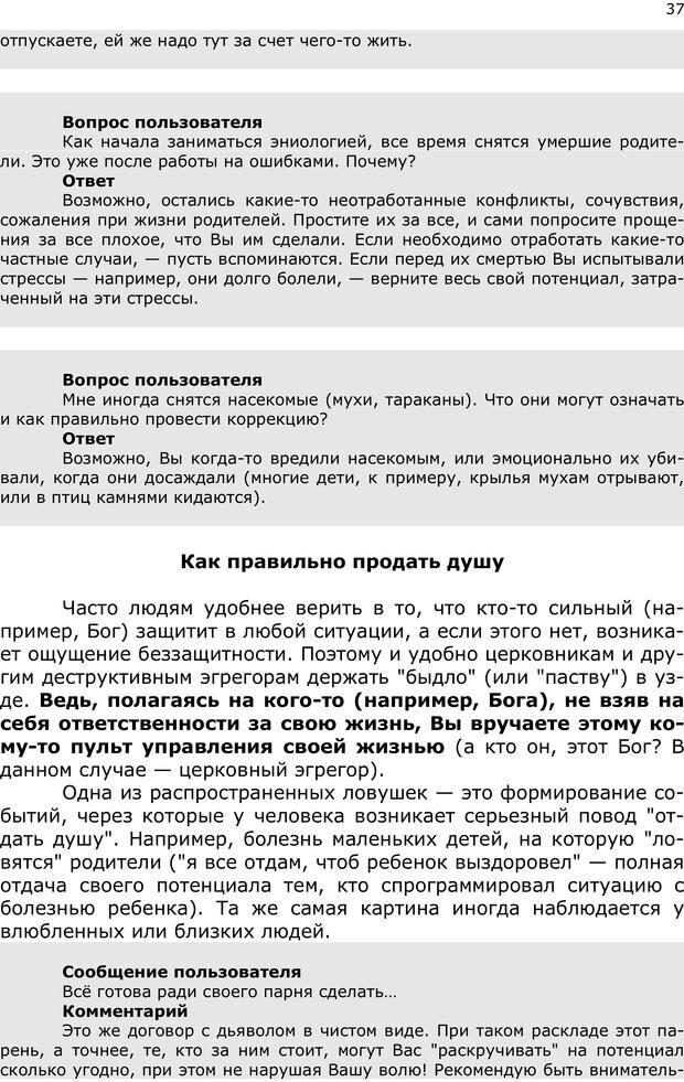PDF. Эниопсихология. Артемьева О. Страница 36. Читать онлайн