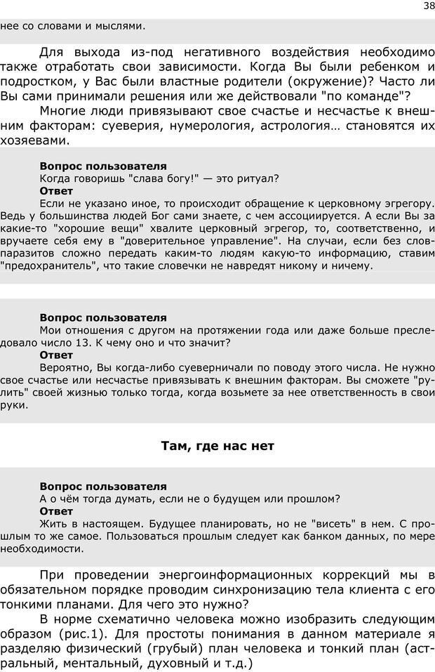 PDF. Эниопсихология. Артемьева О. Страница 37. Читать онлайн