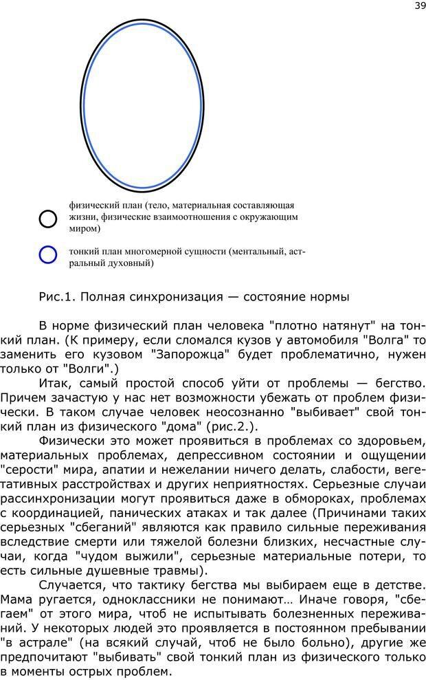 PDF. Эниопсихология. Артемьева О. Страница 38. Читать онлайн