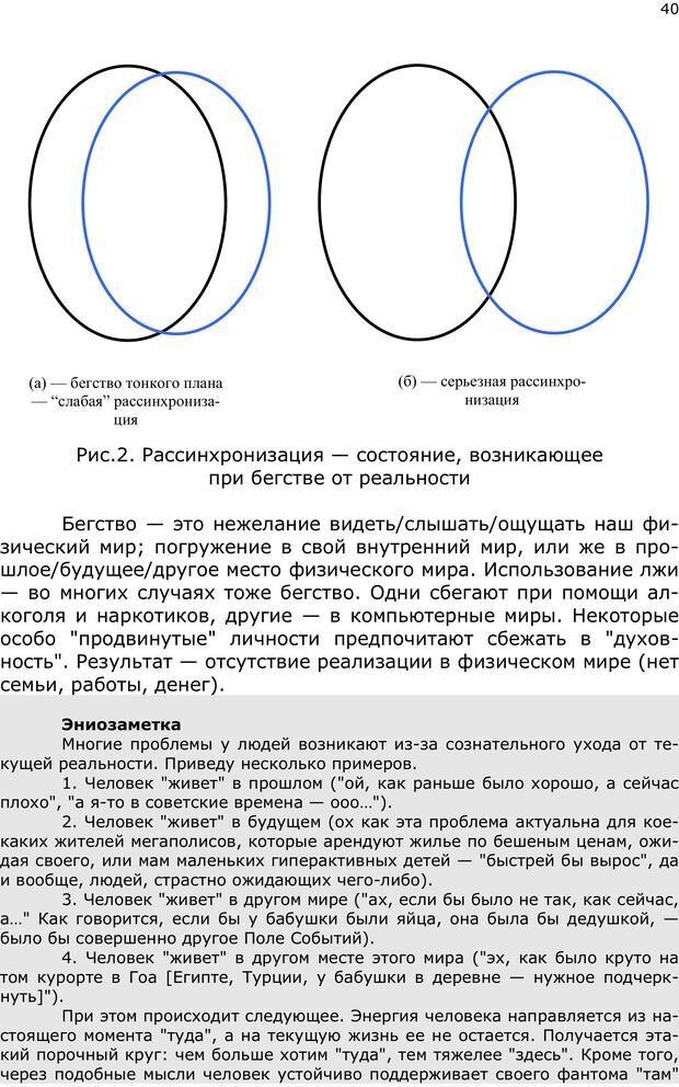 PDF. Эниопсихология. Артемьева О. Страница 39. Читать онлайн