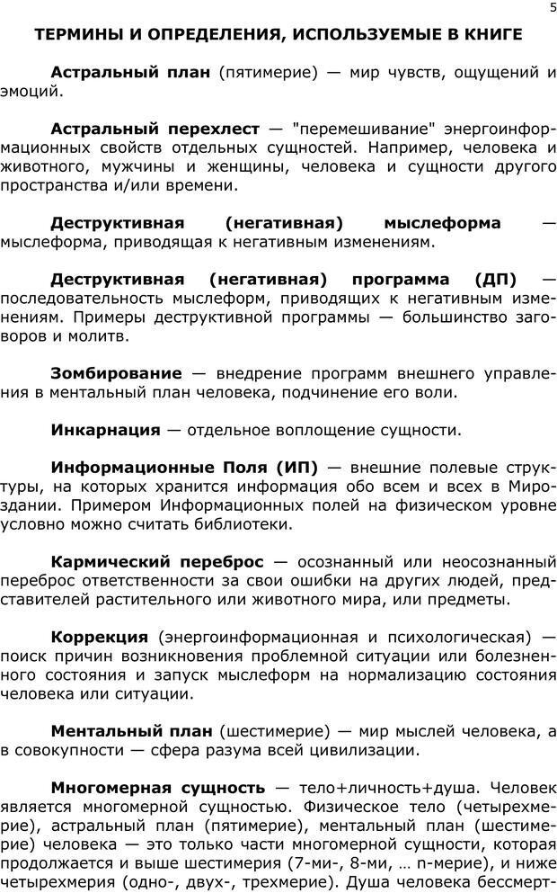 PDF. Эниопсихология. Артемьева О. Страница 4. Читать онлайн