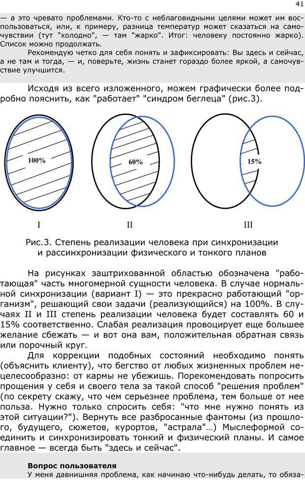 PDF. Эниопсихология. Артемьева О. Страница 40. Читать онлайн