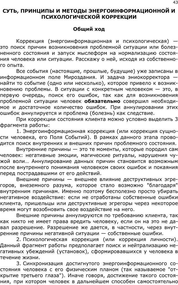 PDF. Эниопсихология. Артемьева О. Страница 42. Читать онлайн
