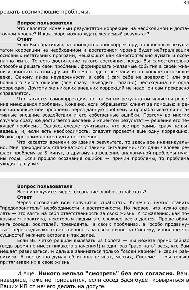 PDF. Эниопсихология. Артемьева О. Страница 43. Читать онлайн