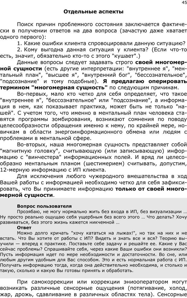 PDF. Эниопсихология. Артемьева О. Страница 44. Читать онлайн