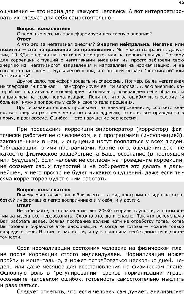 PDF. Эниопсихология. Артемьева О. Страница 45. Читать онлайн