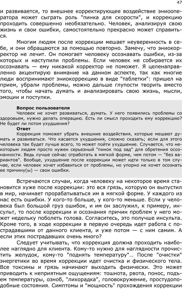 PDF. Эниопсихология. Артемьева О. Страница 46. Читать онлайн