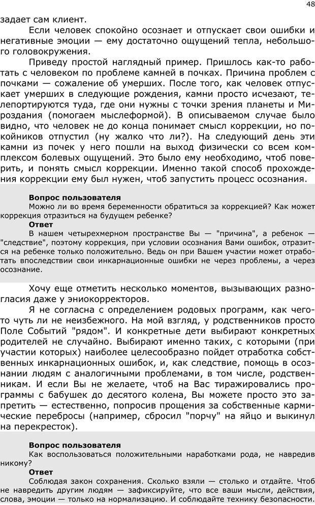 PDF. Эниопсихология. Артемьева О. Страница 47. Читать онлайн