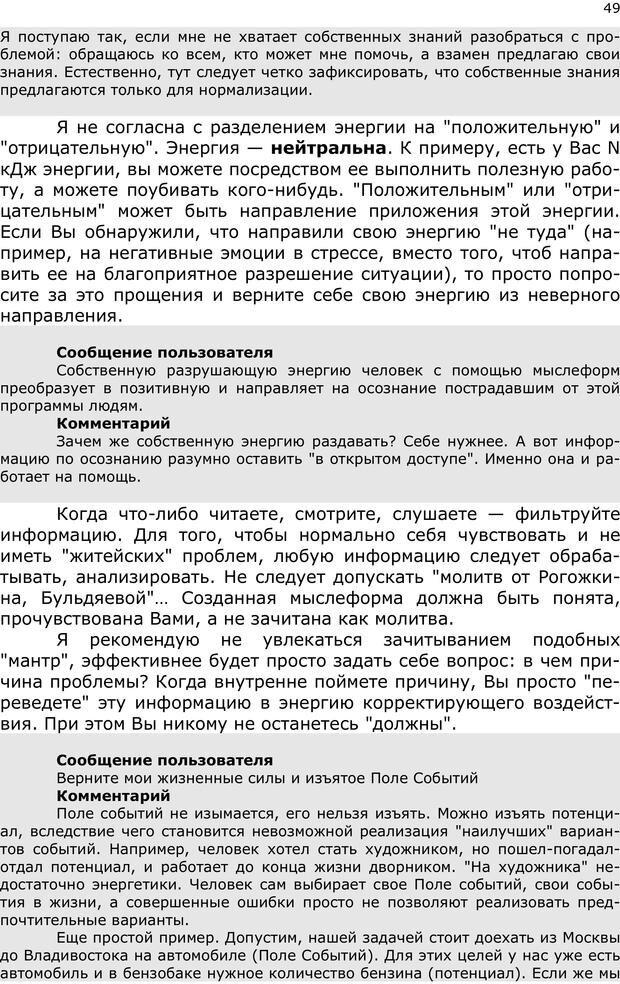 PDF. Эниопсихология. Артемьева О. Страница 48. Читать онлайн