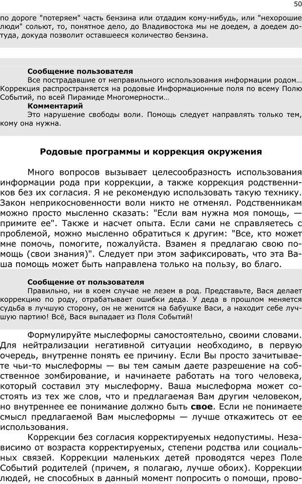 PDF. Эниопсихология. Артемьева О. Страница 49. Читать онлайн