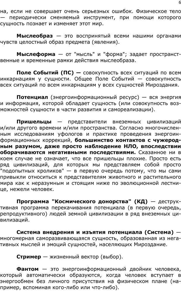 PDF. Эниопсихология. Артемьева О. Страница 5. Читать онлайн