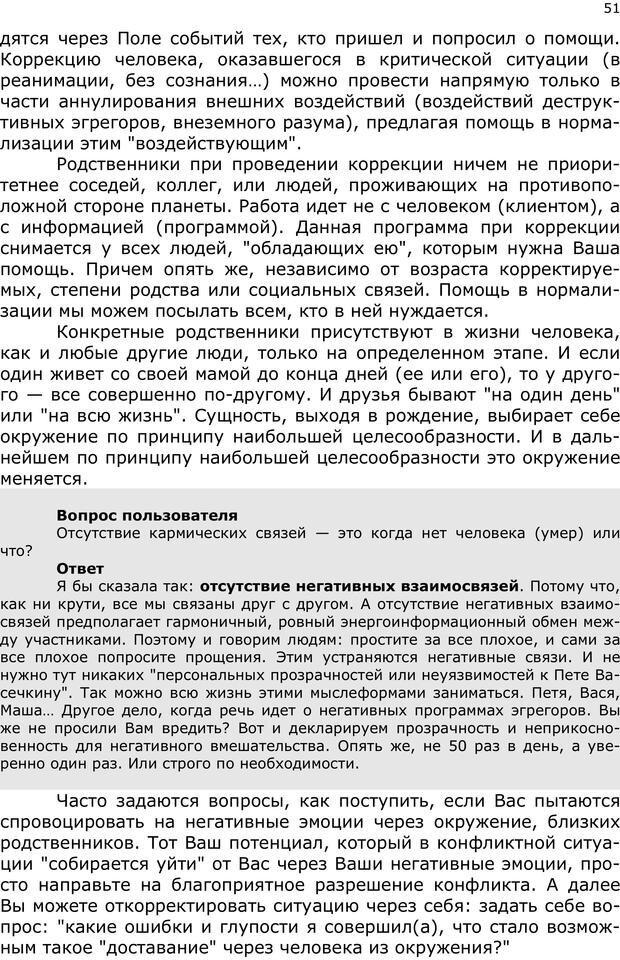 PDF. Эниопсихология. Артемьева О. Страница 50. Читать онлайн