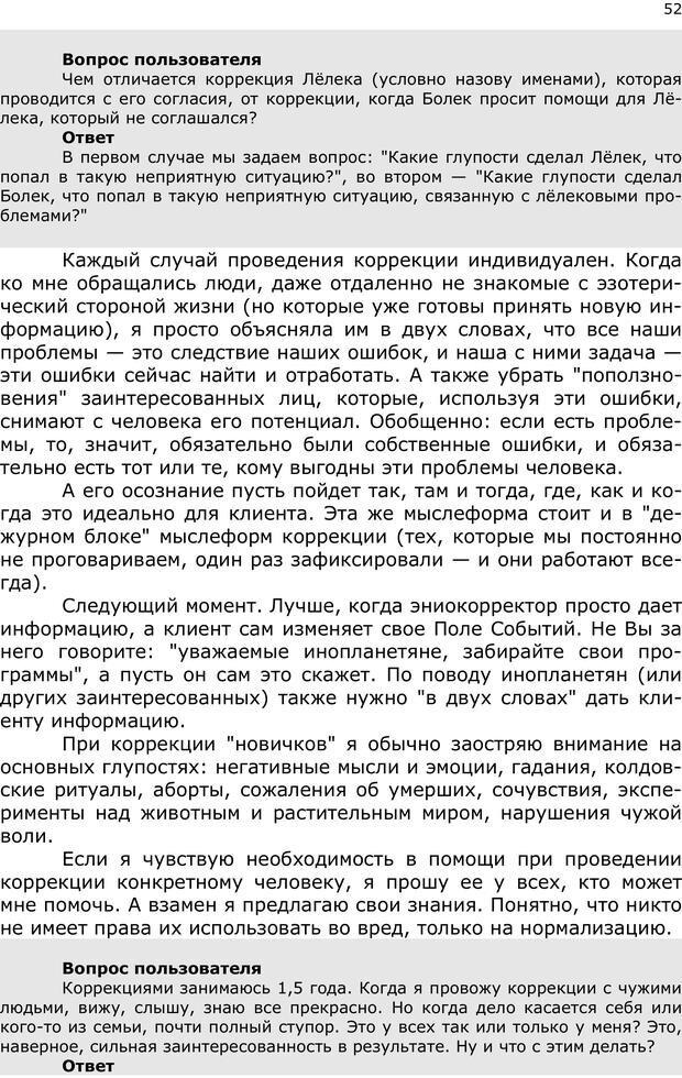 PDF. Эниопсихология. Артемьева О. Страница 51. Читать онлайн