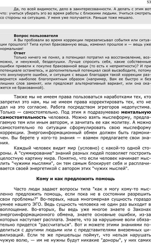 PDF. Эниопсихология. Артемьева О. Страница 52. Читать онлайн