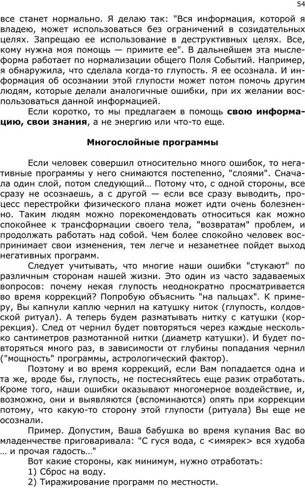 PDF. Эниопсихология. Артемьева О. Страница 53. Читать онлайн