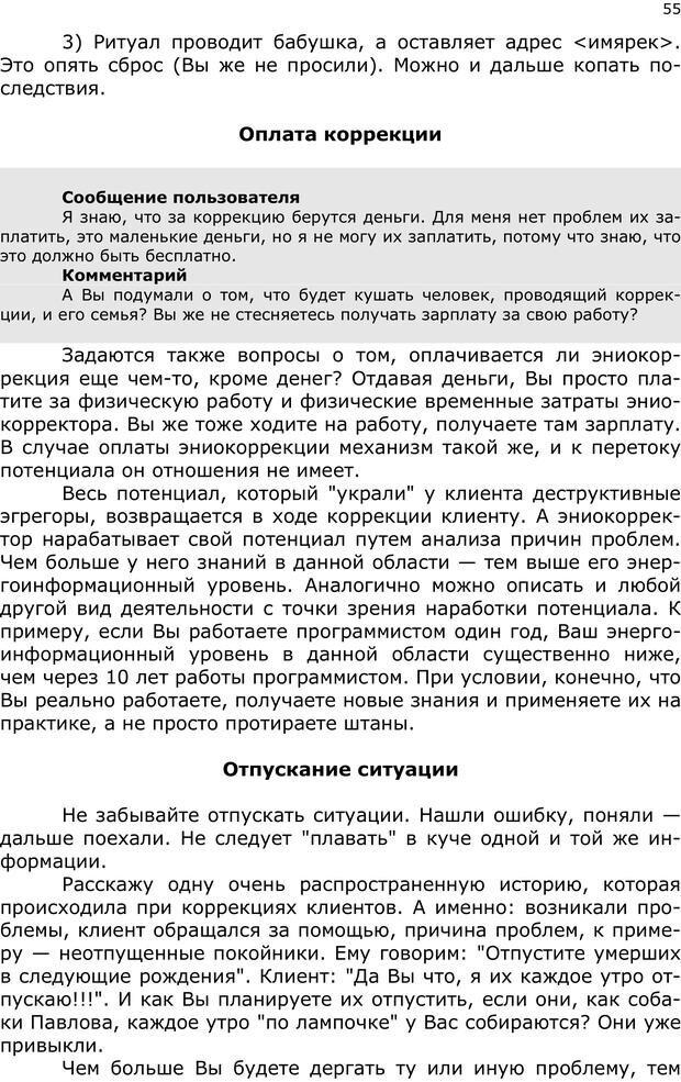 PDF. Эниопсихология. Артемьева О. Страница 54. Читать онлайн