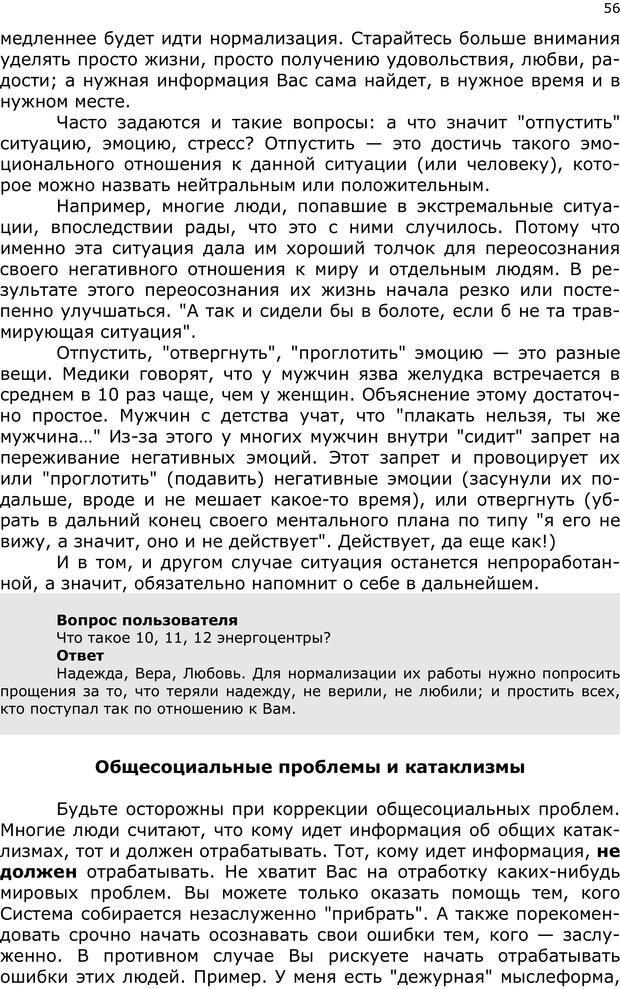 PDF. Эниопсихология. Артемьева О. Страница 55. Читать онлайн