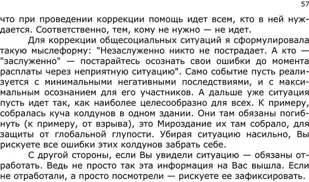 PDF. Эниопсихология. Артемьева О. Страница 56. Читать онлайн
