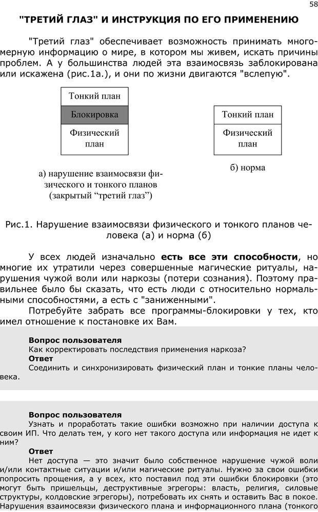 PDF. Эниопсихология. Артемьева О. Страница 57. Читать онлайн