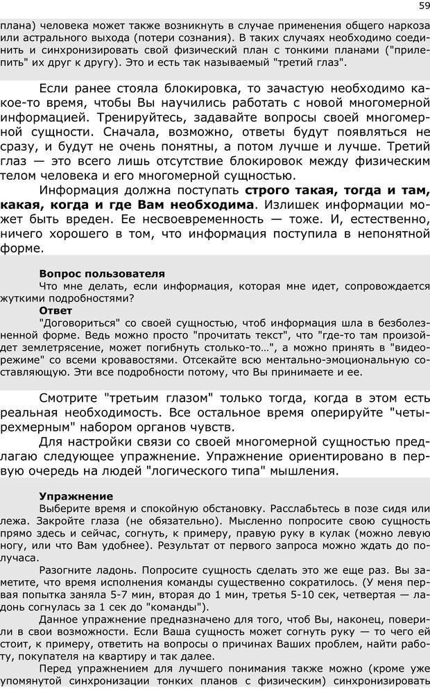 PDF. Эниопсихология. Артемьева О. Страница 58. Читать онлайн