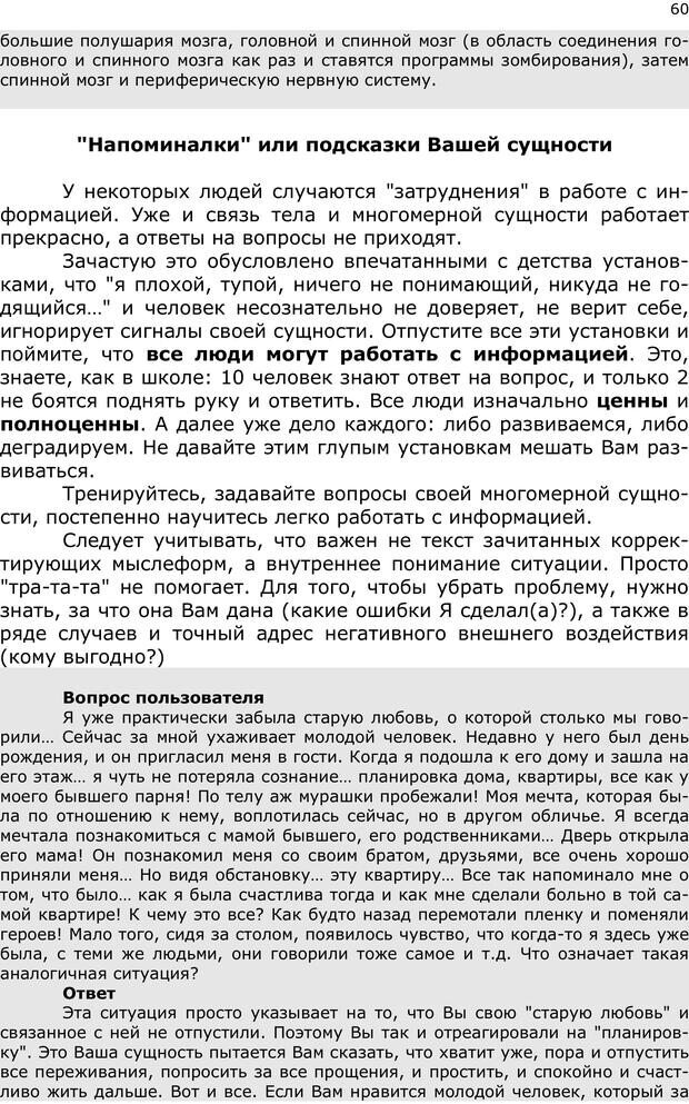PDF. Эниопсихология. Артемьева О. Страница 59. Читать онлайн