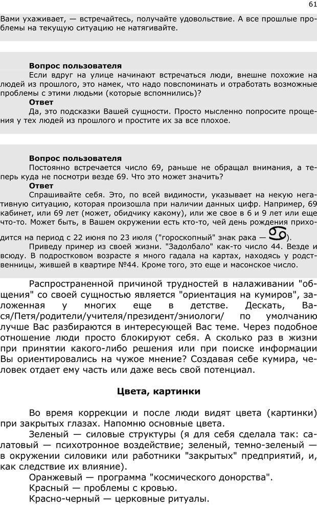 PDF. Эниопсихология. Артемьева О. Страница 60. Читать онлайн