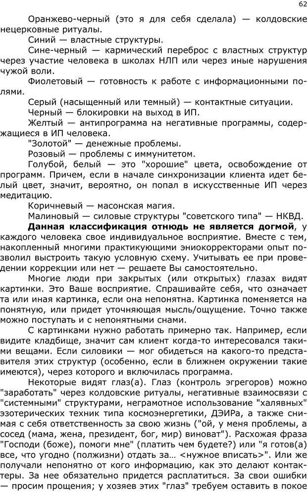 PDF. Эниопсихология. Артемьева О. Страница 61. Читать онлайн