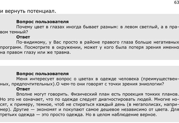 PDF. Эниопсихология. Артемьева О. Страница 62. Читать онлайн