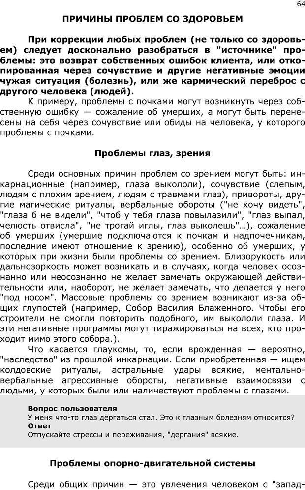 PDF. Эниопсихология. Артемьева О. Страница 63. Читать онлайн