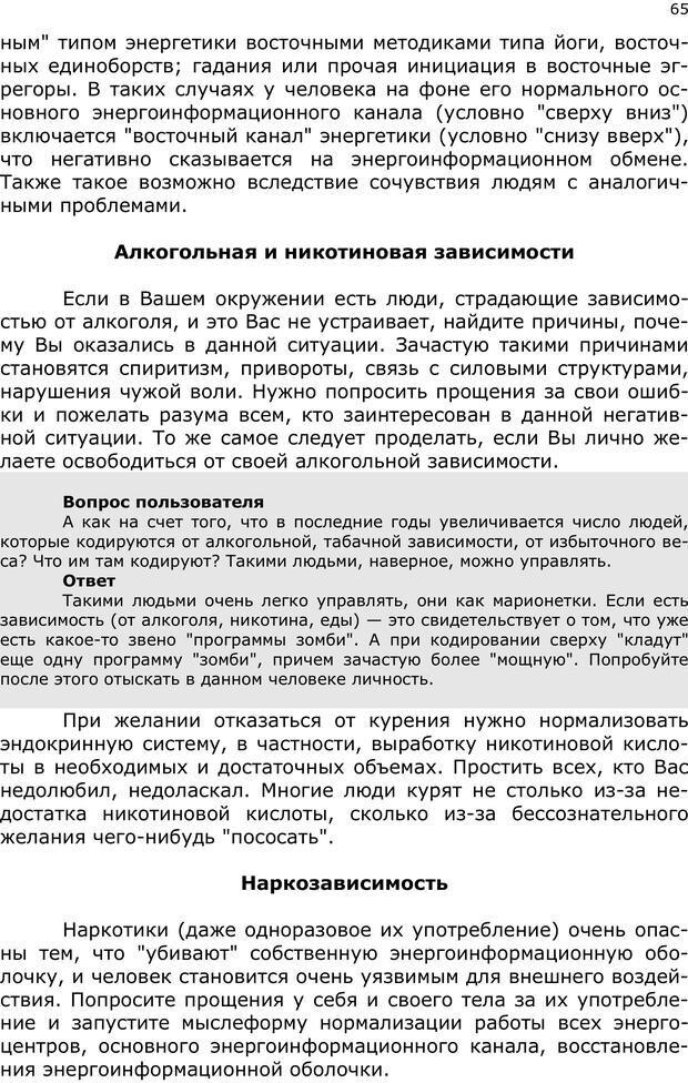 PDF. Эниопсихология. Артемьева О. Страница 64. Читать онлайн