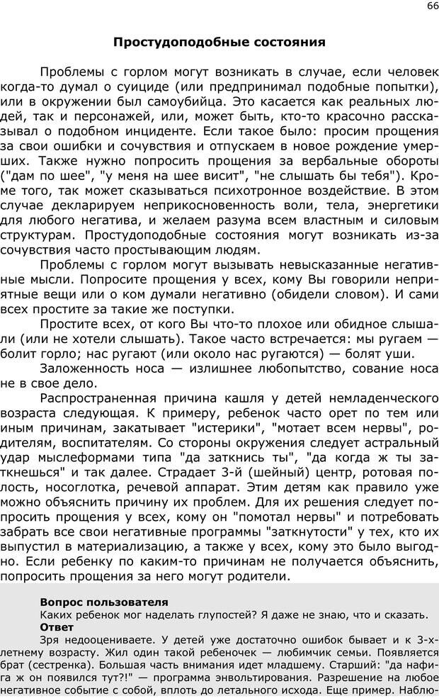 PDF. Эниопсихология. Артемьева О. Страница 65. Читать онлайн