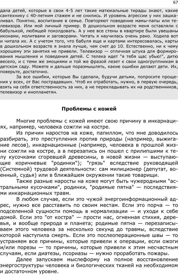 PDF. Эниопсихология. Артемьева О. Страница 66. Читать онлайн