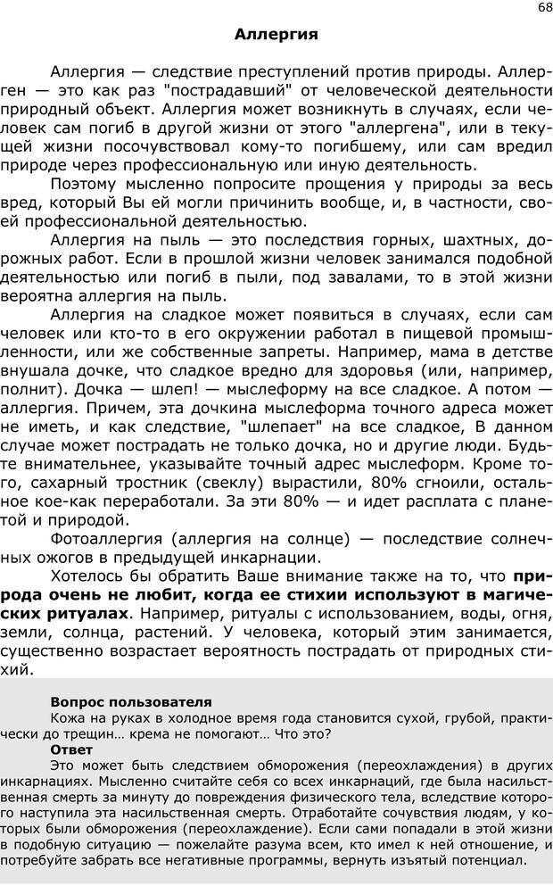 PDF. Эниопсихология. Артемьева О. Страница 67. Читать онлайн