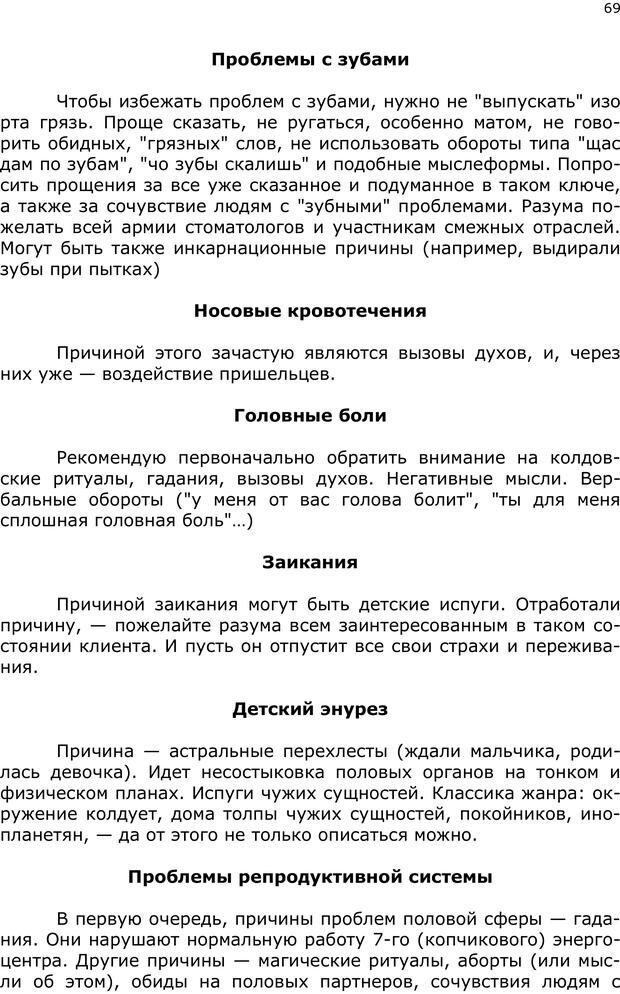 PDF. Эниопсихология. Артемьева О. Страница 68. Читать онлайн