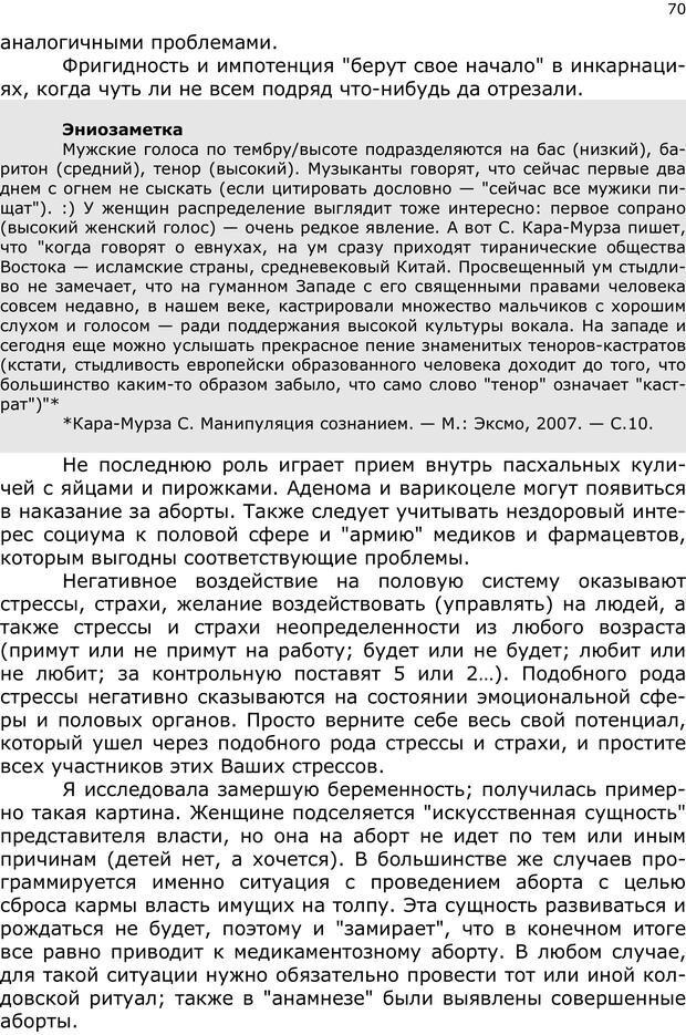 PDF. Эниопсихология. Артемьева О. Страница 69. Читать онлайн