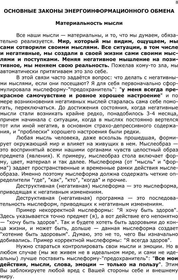 PDF. Эниопсихология. Артемьева О. Страница 7. Читать онлайн